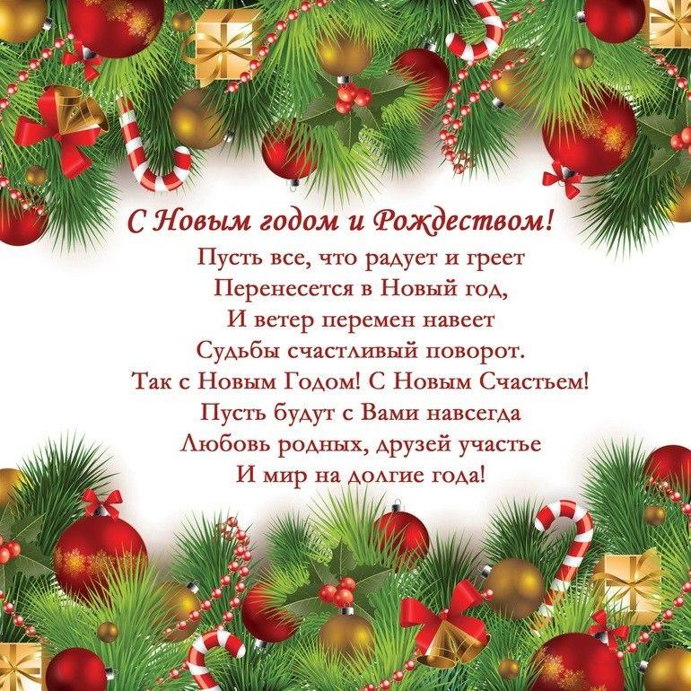 Новогодние поздравления для женских и
